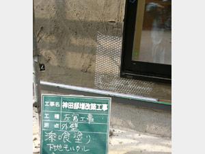 漆喰壁下地割れ止めネット貼り(粗塗り1枚目)