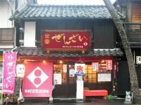 設計事例「日本ぜんざい学会壱号店」