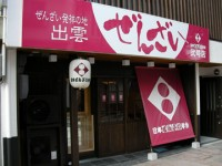 設計事例「日本ぜんざい学会弐号店」